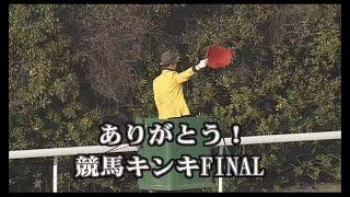 【姫路競馬】ありがとう!競馬キンキFINAL2021 73年の歴史に幕を閉じる