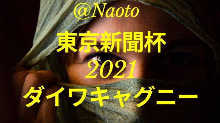 【東京新聞杯2021予想】ダイワキャグニー【Mの法則による競馬予想】