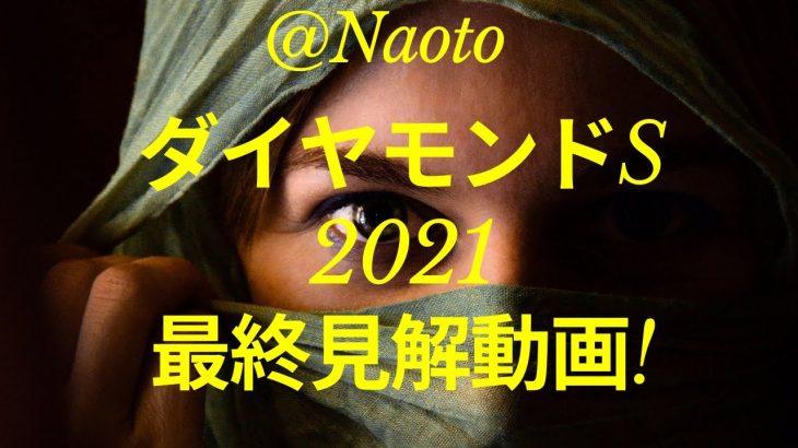 【ダイヤモンドステークス2021】予想実況【Mの法則による競馬予想】