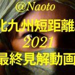 【北九州短距離ステークス2021】予想実況【Mの法則による競馬予想】
