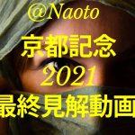 【京都記念2021】予想実況【Mの法則による競馬予想】