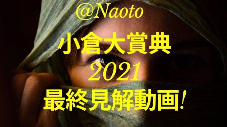 予想 2021 小倉 典 大賞