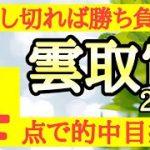 【雲取賞2021】最終結論!能力出し切れば勝ち負けだ。競馬予想TV【☆te-chan☆】