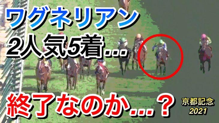 【競馬】ワグネリアン(2人気)が京都記念2021で5着に完敗。もうダメなのか…?