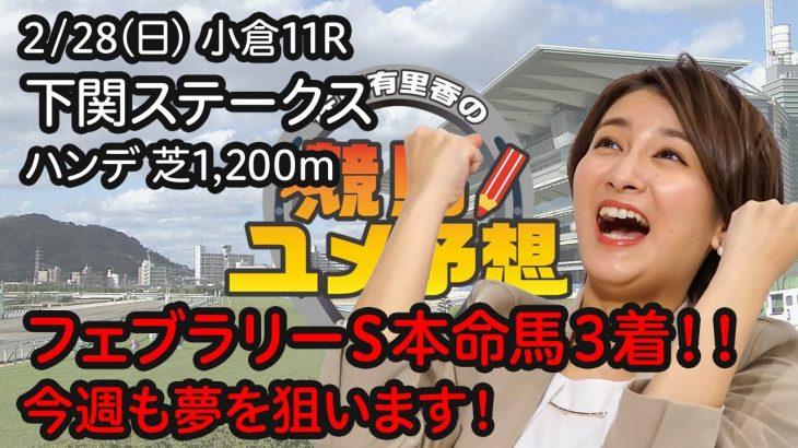 佐藤有里香の競馬ユメ予想(2月28日小倉11R下関ステークス)|テレビ西日本