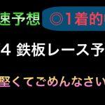 【地方競馬予想】 2/4 高速予想 姫路競馬