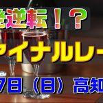ファイナルレース【2月7日(日)】高知競馬