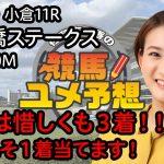 佐藤有里香の競馬ユメ予想(2月7日小倉11R関門橋ステークス)|テレビ西日本