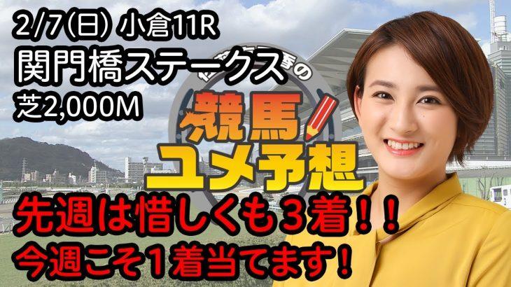 佐藤有里香の競馬ユメ予想(2月7日小倉11R関門橋ステークス) テレビ西日本