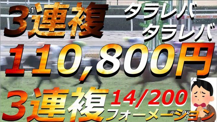 【競馬】3連複110,800円!?タラレバタラレバ【JRAに勝つ】