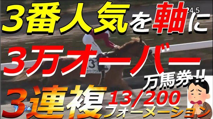【競馬】3番人気から3万オーバーの万馬券ゲッツ!【JRAに勝つ】
