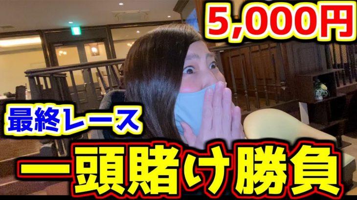 単・複5,000円勝負!!最終レースで取り戻せ!!【競馬女子】