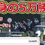 【競馬】総投資5万円の大勝負!WIN5.シルクロードS,根岸S【りょうすけ 競馬】