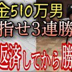 【71話】競馬の借金は競馬で返す! 現在2連勝中!果たして3連勝することが出来たのか…!?