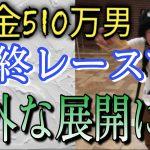 【72話】競馬の借金は競馬で返す! 最終レースでまさかの事態に…!?