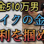 【75話】競馬の借金は競馬で返す! 再びレイクへ…この金で勝利を掴む…!!