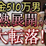 【76話】競馬の借金は競馬で返す! イライラしたら競馬は勝てない…!!