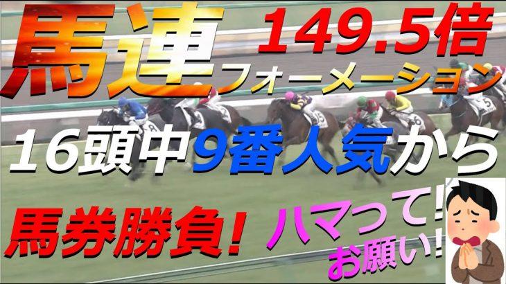 【競馬】9番人気から馬連フォーメション!149倍!【JRAに勝つ】