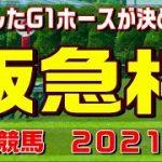 阪急杯【阪神競馬2021予想】復活したG1ホースが決める!
