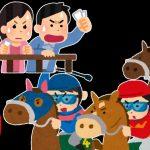 【Kトーーク】日曜日の競馬で賭ける馬を決めよう