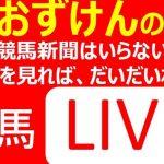 【 競馬 LIVE 】お家で競馬しよう 東京最終爆発!総流しで30万的中!2月21日