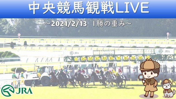 【中央】中央競馬観戦LIVE~20210213~