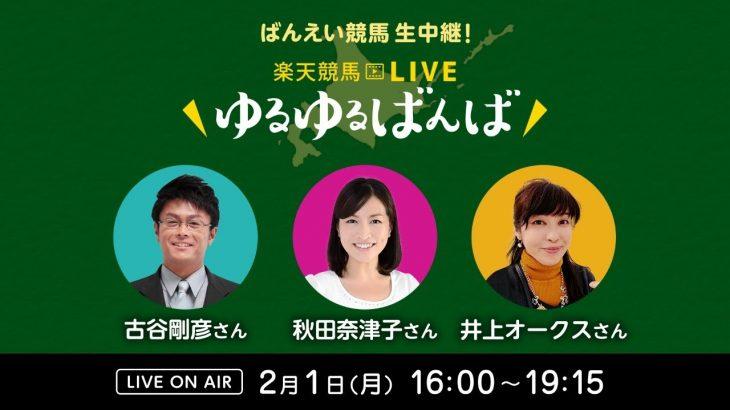楽天競馬LIVE:ゆるゆるばんば 2月1日(月) 古谷剛彦・秋田奈津子・井上オークス