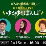 楽天競馬LIVE:ゆるゆるばんば 2月15日(月) 古谷剛彦・守永真彩・吉田サラダ(ものいい)