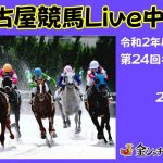 名古屋競馬Live中継 R03.02.09