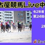 名古屋競馬Live中継 R03.02.12