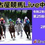 名古屋競馬Live中継 R03.02.25