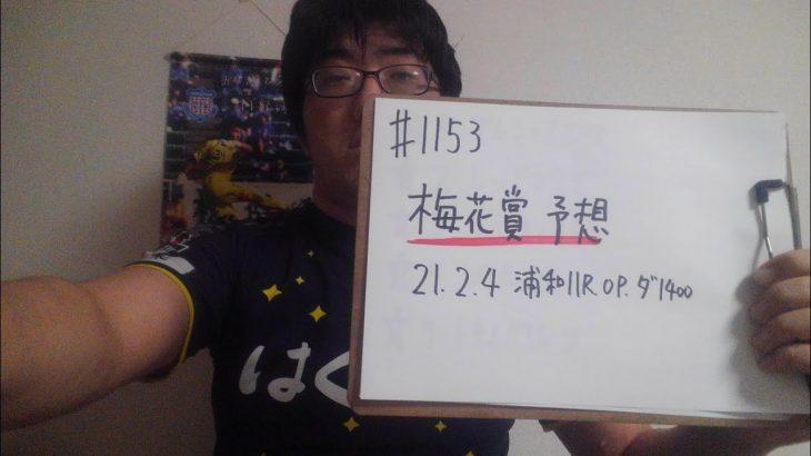 【地方競馬予想】梅花賞 OP(2月4日浦和11R)予想