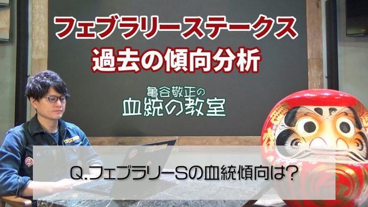 【フェブラリーS】前哨戦の内容を血統で絞り込む有効性を語る!/亀谷敬正