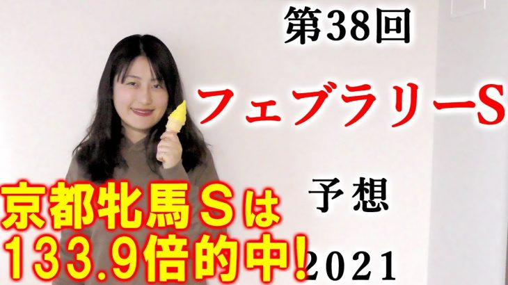 【競馬】フェブラリーS 2021 予想(京都牝馬Sは3連複133.9倍!万馬券的中!) ヨーコヨソー