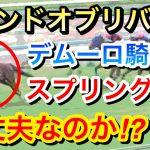 【競馬】ランドオブリバティはスプリングS2021でデムーロ騎手に!!ファンはどう思うのか?