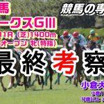 【競馬】京都牝馬S2021・小倉大賞典2021 枠順確定後最終考察動画【競馬の専門学校】