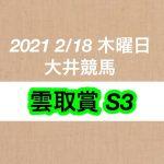 【競馬予想】雲取賞 S3 2021
