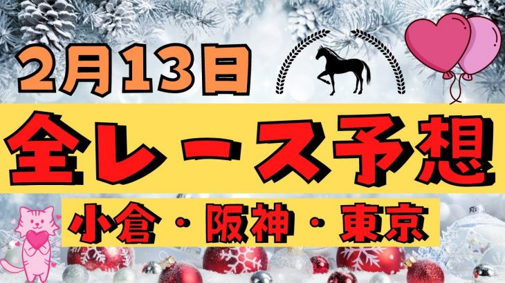 【週間競馬予想TV】2021年2月13日(土) 中央競馬全レース予想〜狙い馬・推奨レース〜を公開。小倉・阪神・東京の平場、特別戦、重賞レース、クイーンカップ2021。注目馬を考察。