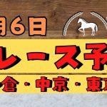 【週間競馬予想TV】2021年2月6日(土) 中央競馬全レース予想〜狙い馬・推奨レース〜を公開。小倉・中京・東京の平場、特別戦、重賞レース。注目馬を考察。