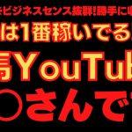 【1番稼ぐ競馬YouTuber】最低でも月収数百万円は稼いでいる!?馬券師としてYouTuberとしてもセンスが高いのは○○さんだと思います!羨ましー!※あくまで個人の見解です。