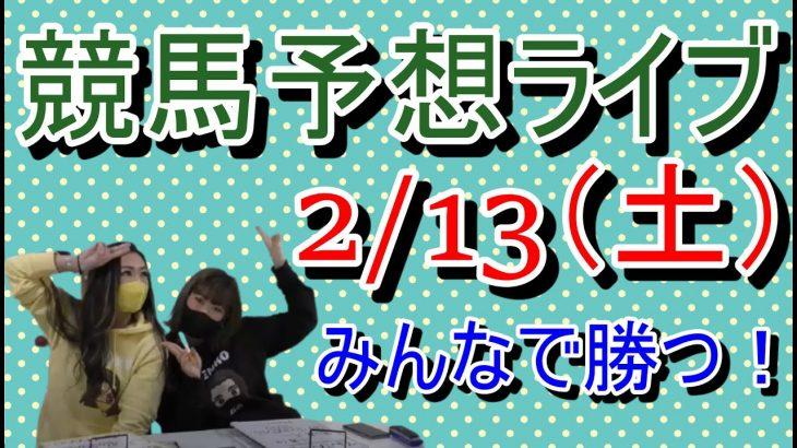 【競馬】ライブ配信 鬼神girls 2月13日(土)完コピ実況