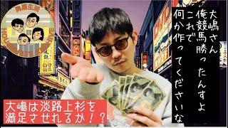 【競馬勝ち飯】俺の勝った金で飯を作ってくれ!大嶋は皆を満足させることができるのか!?