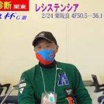【競馬エイト調教診断】阪急杯(柳&稲垣)