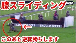 【競馬】膝でスライディングし落馬寸前も、逆転差し切り勝ち!!!!