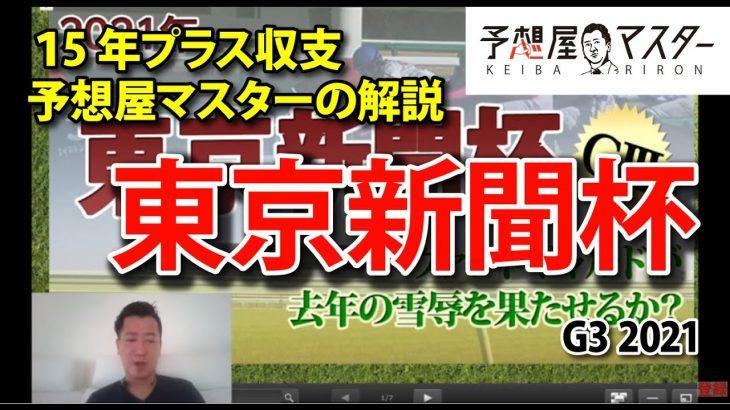【東京新聞杯・競馬予想】先行馬不在でスローの可能性?ヴァンドギャルド、シャドウディーヴァ、サトノインプレッサの追い込み差しは届くか?全頭解説【予想屋マスター】