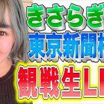 【競馬生配信】東京新聞杯ときさらぎ賞本気の競馬予想
