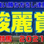 駿麗賞【船橋競馬2021予想】前走強い勝ち方をし連勝か?