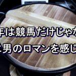 【男のロマン】一人キムチ鍋を食べながら今後の競馬を語る!【大根おろし】