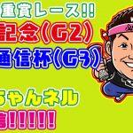 【 競馬 】京都記念 & 共同通信杯  お兄ちゃんネル 予想 生配信!!【 競馬予想 】