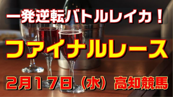 ファイナルレース【2月17日(水)】高知競馬予想